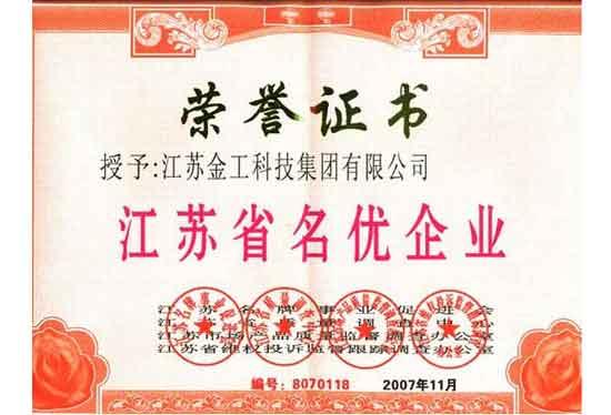 金工集团江苏省名优企业荣誉证书