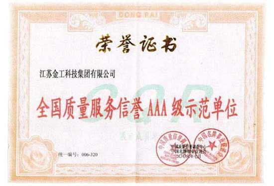 金工集团全国质量服务信誉AAA级示范单位