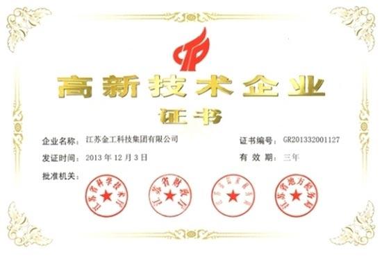 金工集团高新技术企业证书