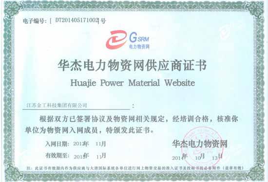 金工集团华杰电力物资网供应商证书