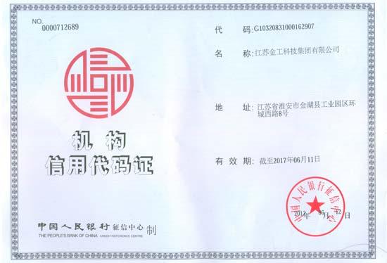 金工集团机构信用代证码